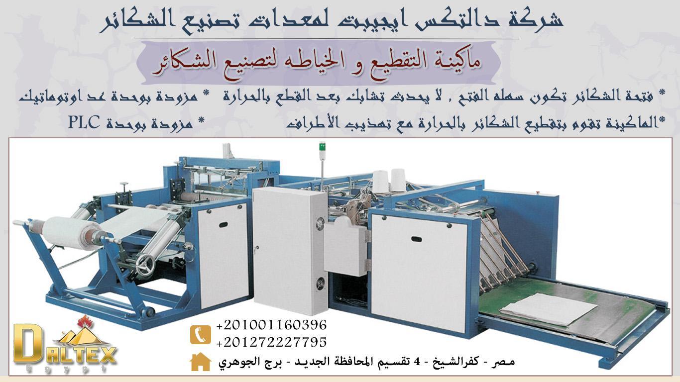 ماكينة القص الخياطه لتصنيع الشكائر 482668932.jpg