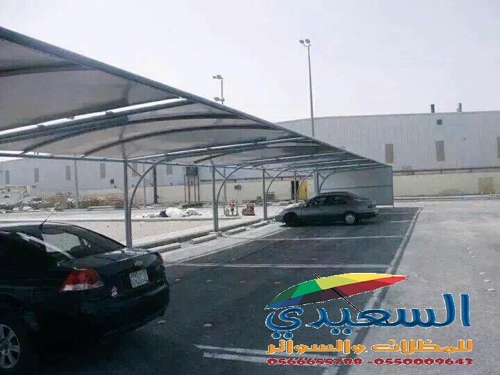 تركيب مظلات السيارات المميزة 0550009643 0566655788