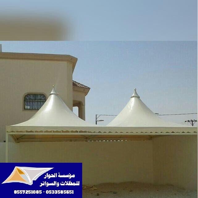 مؤسسة الحوار للمظلات والسواتر 0557251885 _0533585651