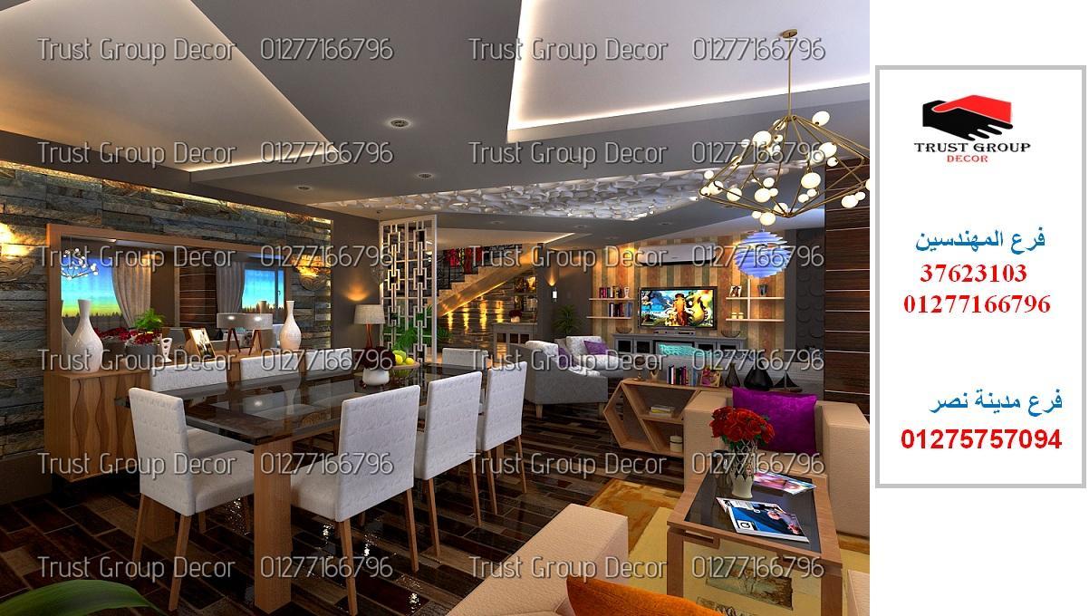 شركة ديكورات – افضل سعر تشطيب   01275757094 150758276
