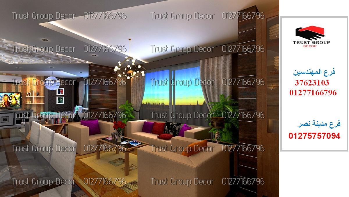 شركة ديكورات – افضل سعر تشطيب   01275757094 366766494