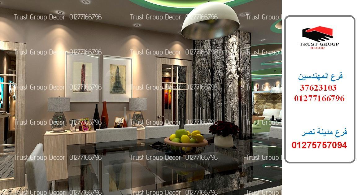 شركة ديكورات – افضل سعر تشطيب   01275757094 715475787