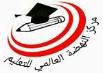 مركز النهضة العالمي للتعليم (دورت 845716784.jpg