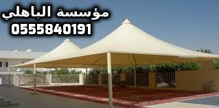 أشكال حديثة مظلات وسواتر الرياض
