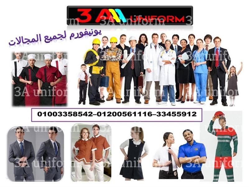 يونيفورم شركات01003358542–01200561116–0233455912 288300273