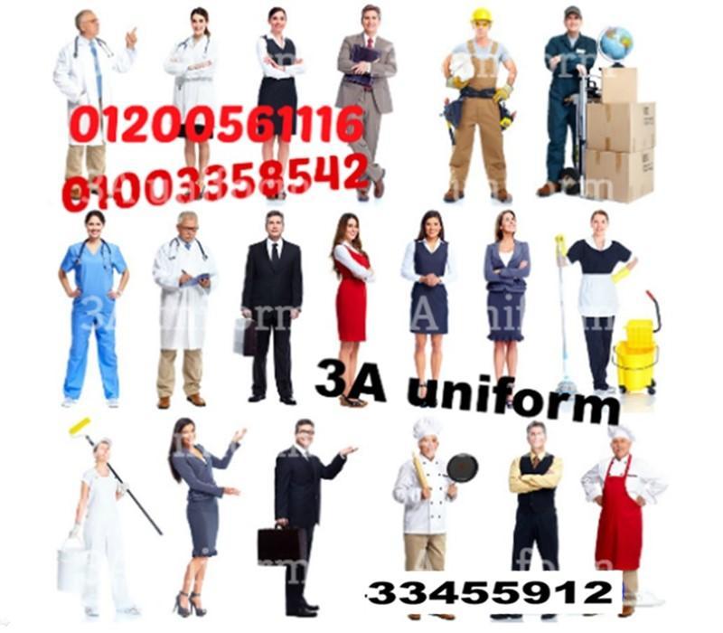 يونيفورم_جميع انواع اليونيفورم01003358542–01200561116–0233455912 296881040