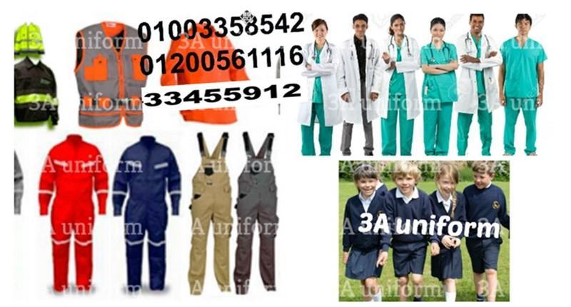 يونيفورم_جميع انواع اليونيفورم01003358542–01200561116–0233455912 877503641
