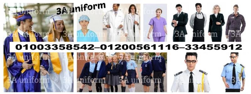 يونيفورم_جميع انواع اليونيفورم01003358542–01200561116–0233455912 991475796