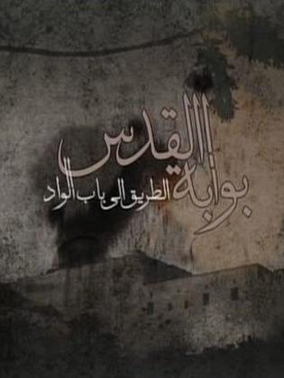 بوابة القدس [2011] [720p]