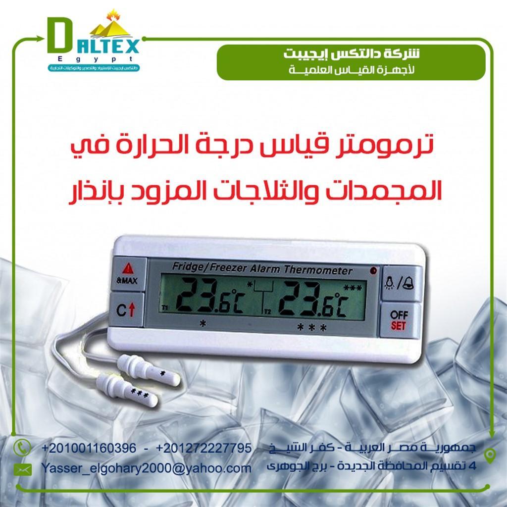 ترمومتر قياس درجة الحرارة الثلاجات 111231220.jpg