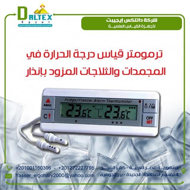 ترمومتر قياس درجة الحرارة الثلاجات 268529399.jpg