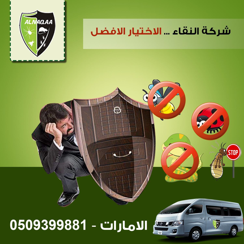 شركة النقاء للتنظيف ومكافحة الحشرات| 912293634.jpg