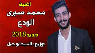 اغنية الودع 2018 محمد صبرى توزيع درامز العالمى السيد ابو