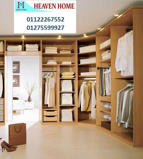 غرفة ملابس بالصور  -  ارخص سعر  01122267552 123459707