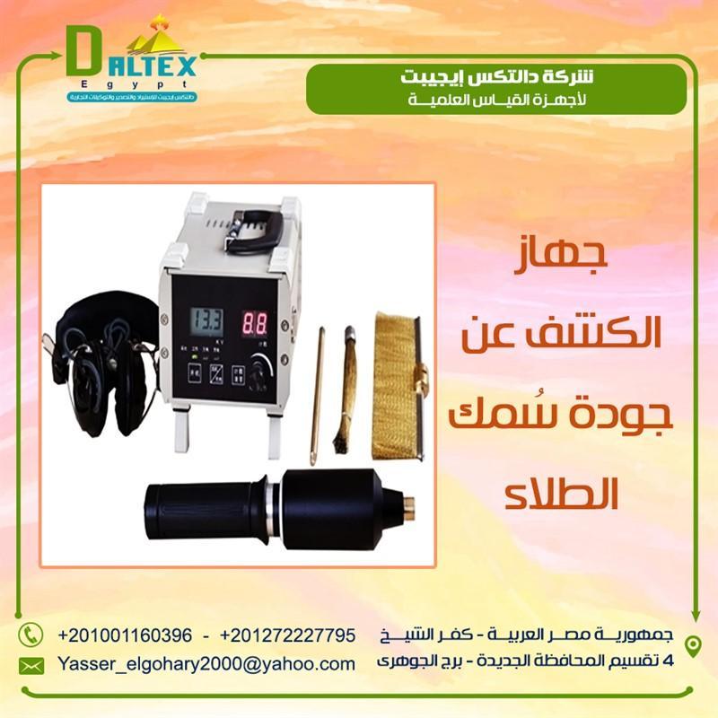 جهاز الكشف جودة الطلاء (الدهانات) 608526695.jpg