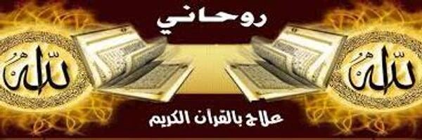 روحانى قطر00201004736123