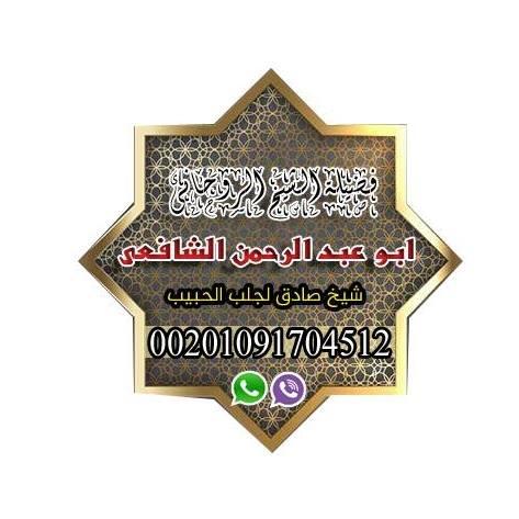 روحاني الحبيب 00201091704512