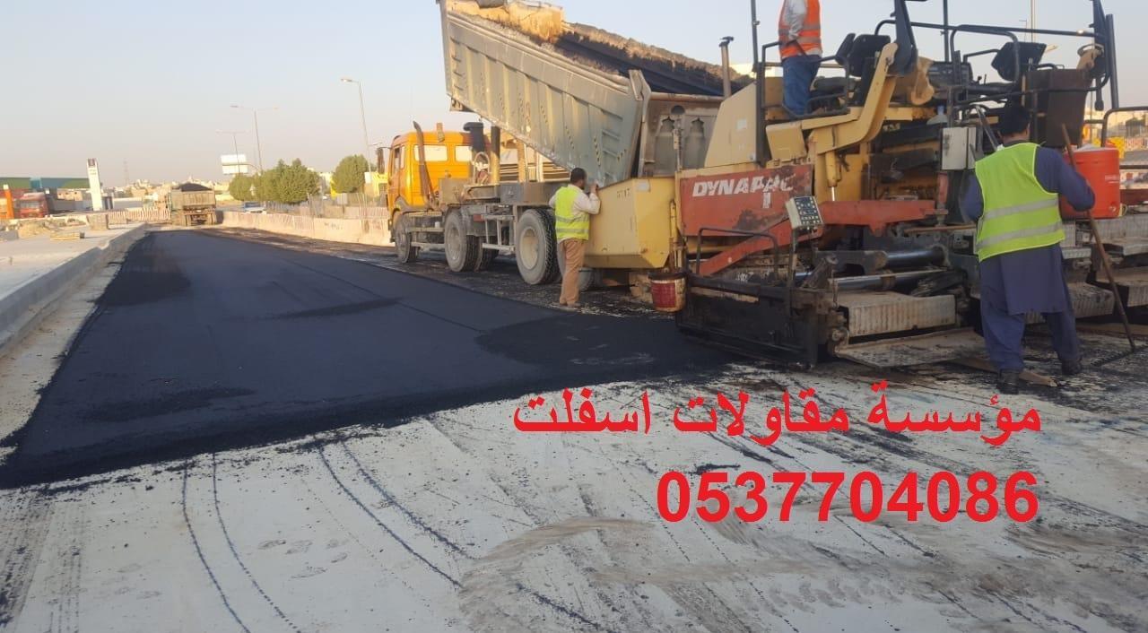 اعمال اسفلت المملكة العربية السعودية 0537704086