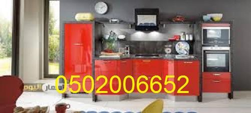 مطابخ, ديكورات مطابخ, مطابخ مودرن, 601873590.jpg