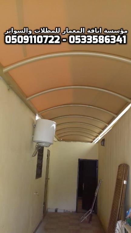مؤسسة اناقة المعمار للمظلات والسواتر
