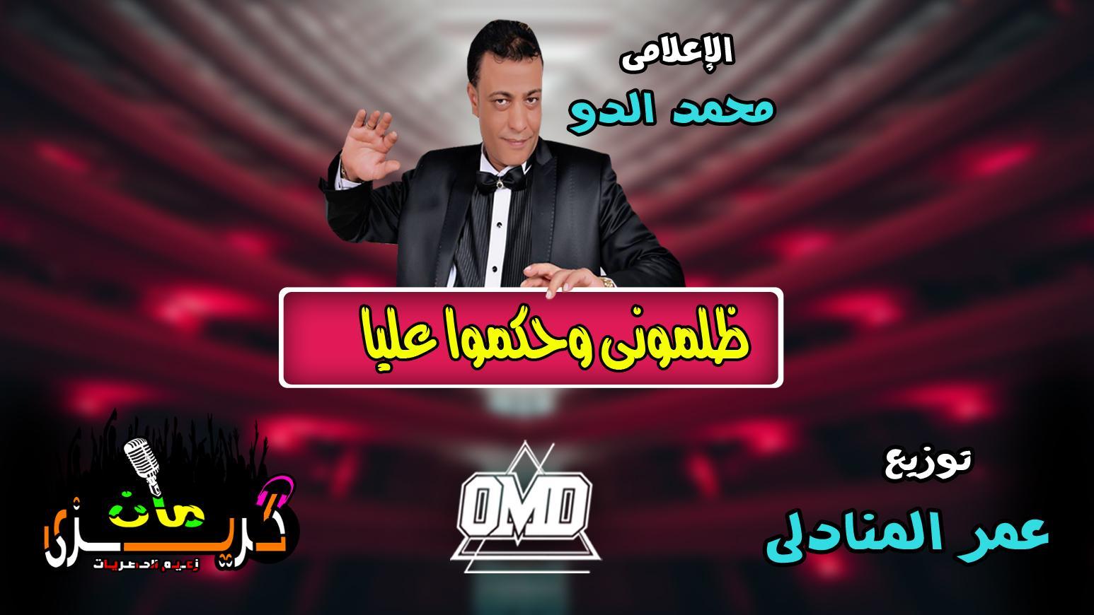 اغنية ظلمونى وحكموا عليا الدو بتوزيع درامز جديد 2019 هيكسر