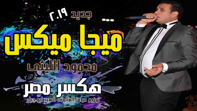 ميجا ميكس محمود الليثى 2019 هيرقص الفرح للديجيهات فقط توزيع