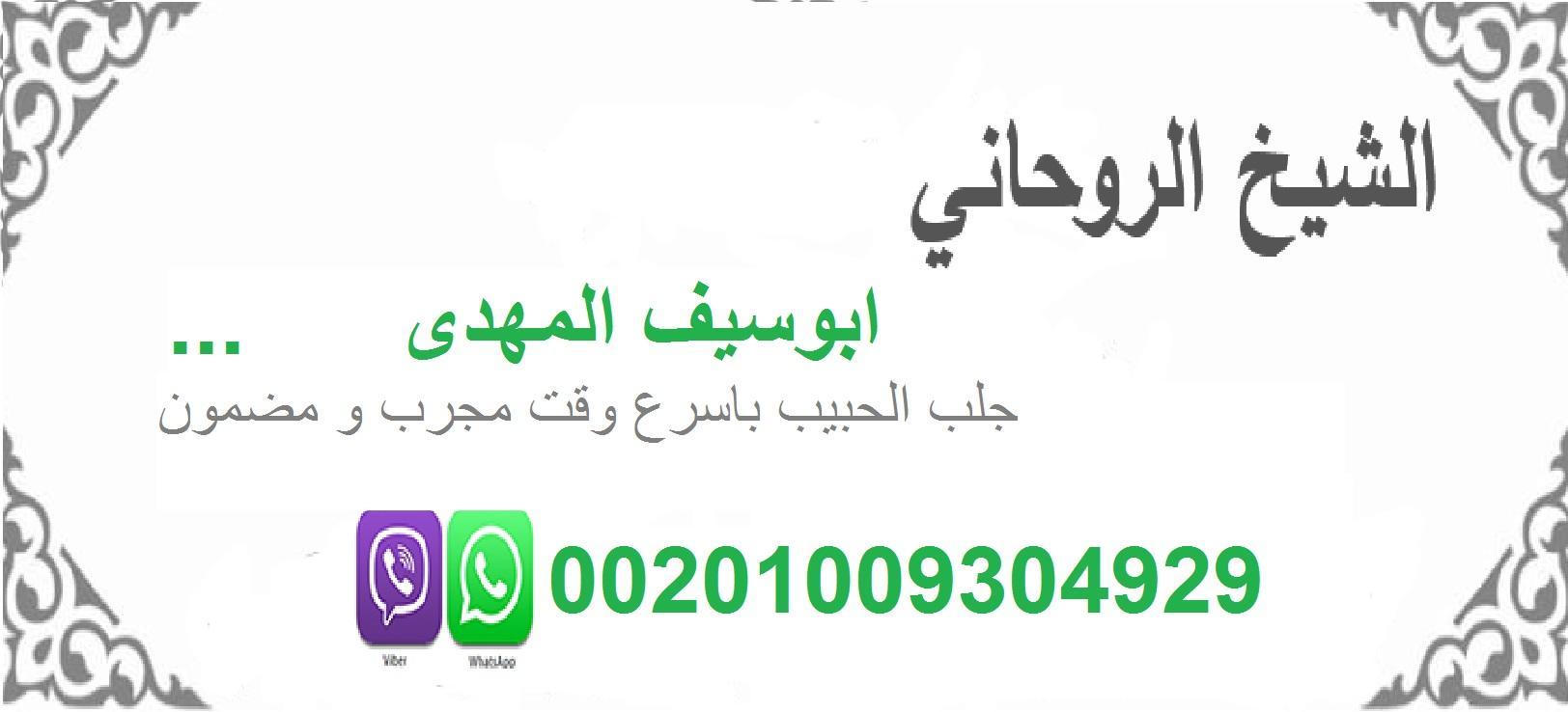 الحبيب للزواج 00201009304929 127687031.jpg