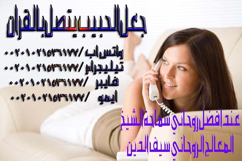 افضل شيخ روحاني في السعودية00201021536177 534567269.jpg
