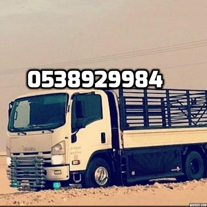 وخارج الرياض 0507040797 0538929984