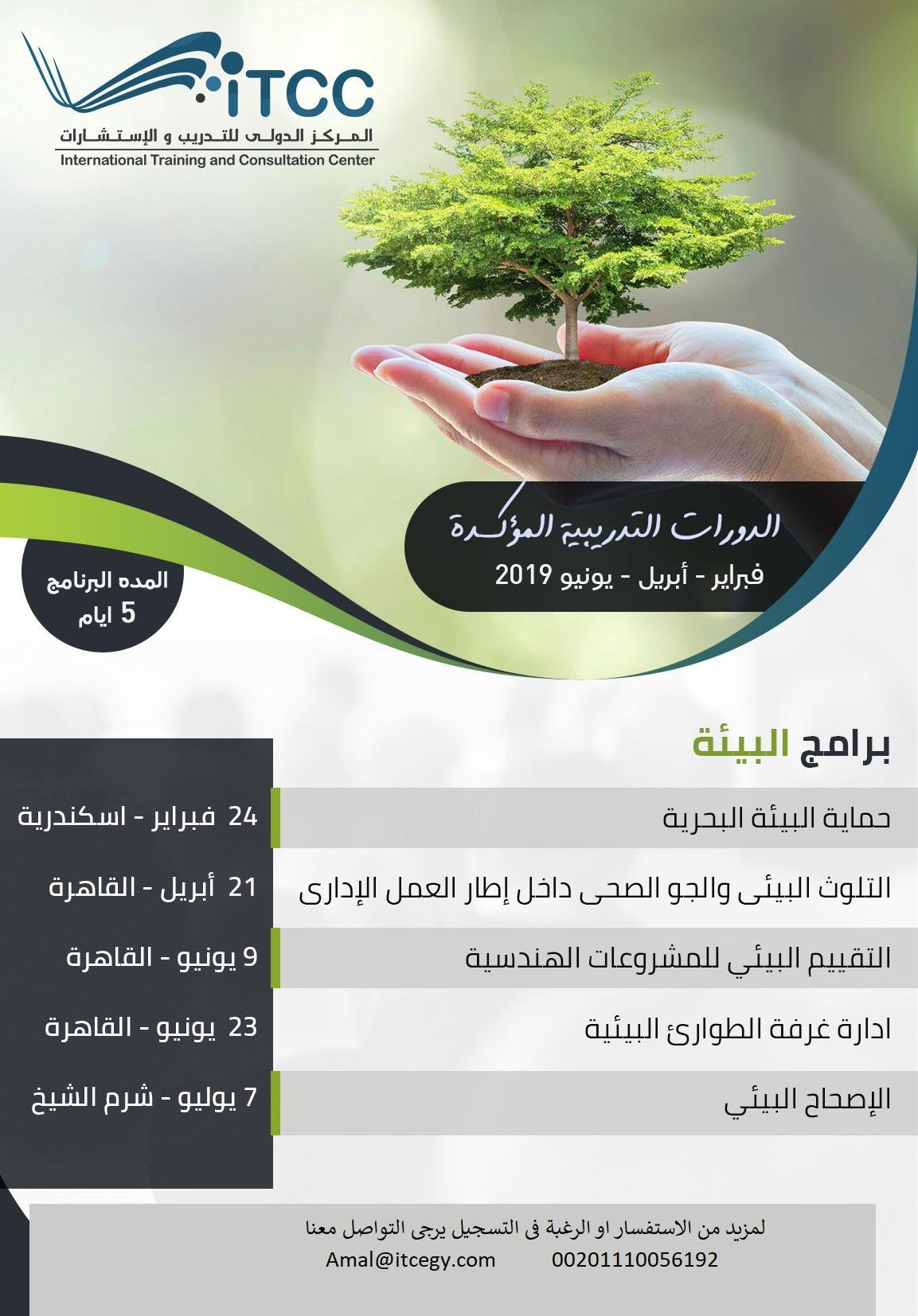 #دورة تأهيل نظام التخطيط البيئي