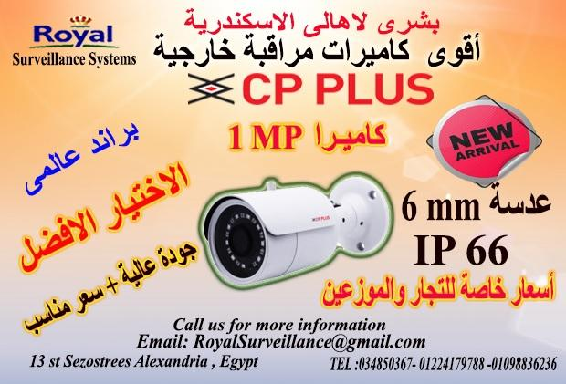 بشرى لاهالى الاسكندرية  أحدث كاميرات مراقبة خارجية CP-PLUS   945142515