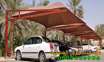 خصومات وعروض تصميمات المظلات والسواتر 0509038936