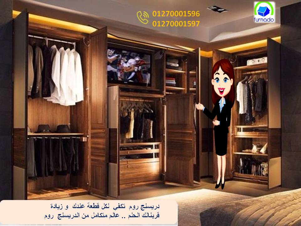 dressing room Egypt / تخفيضات تجنن    01270001596  443054711