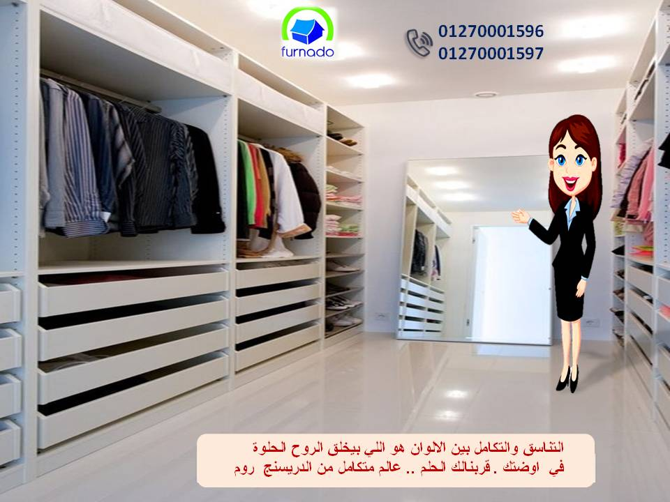 dressing room Egypt / تخفيضات تجنن    01270001596  470662302
