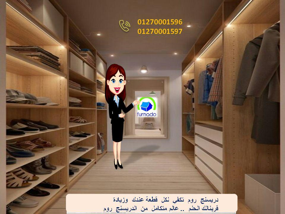 dressing room Egypt / تخفيضات تجنن    01270001596  884574150
