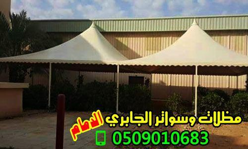 اعمال المظلات والسواتر بالمقاسات المختلفة 0509010683