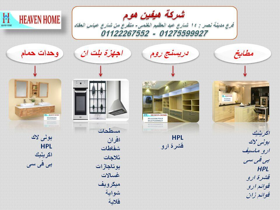 مطابخ دريسنج وحدات حمام بافضل 01122267552 811381066.jpg
