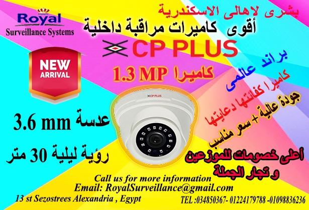 انقي كاميرات مراقبة داخلية CP-PLUS  براند عالمى 632958332