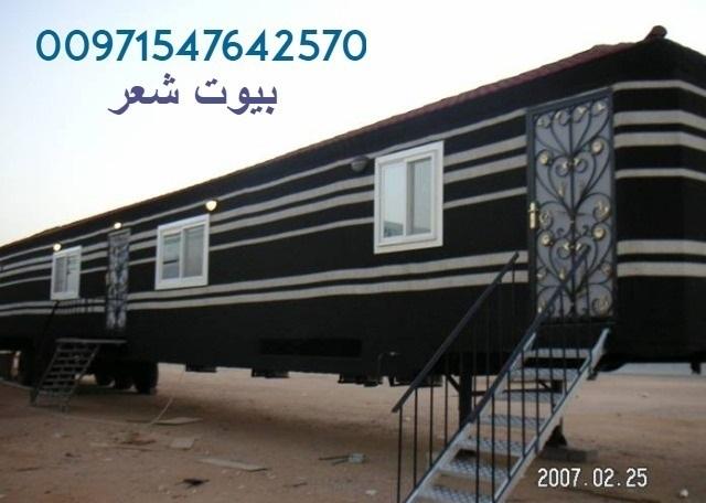 مظلات انشائ الإمارات 00971547642570