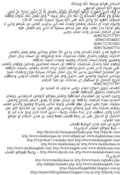 تحذير النصاب موسي المغربي 004917626667716