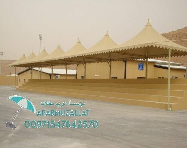 مظلات وسواتر الامارات 00971547642570