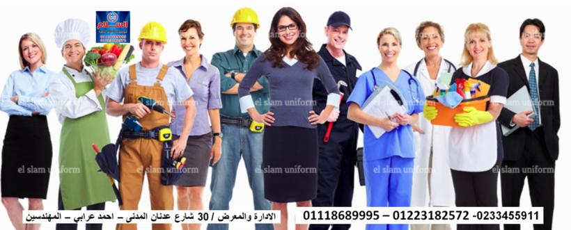 زي موحد للشركات ( 01223182572 ) 524944395