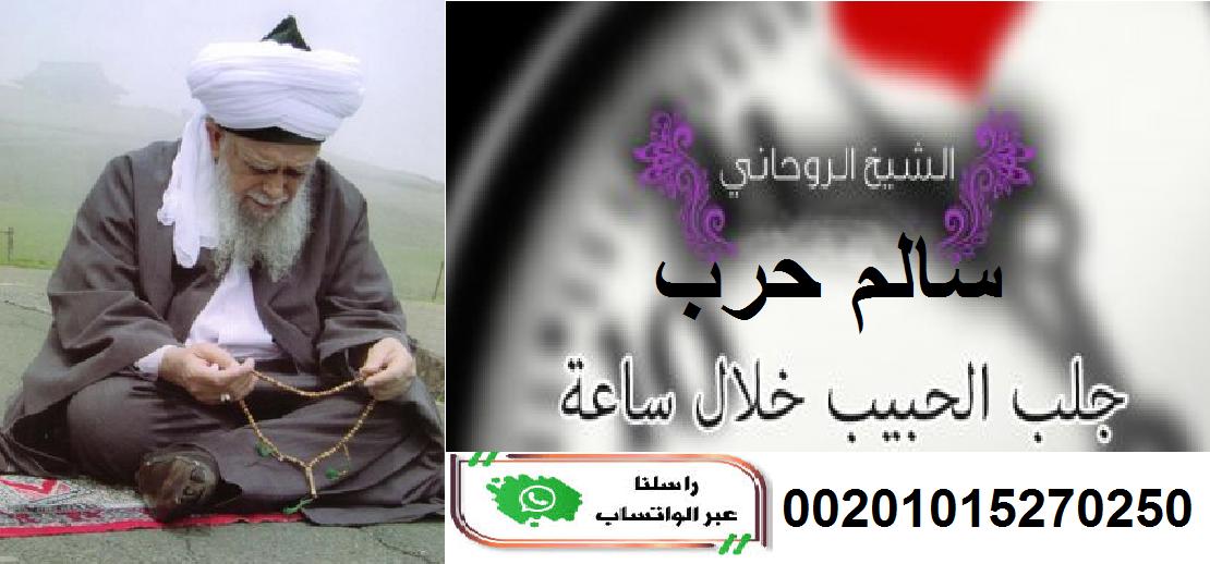 روحانى بالسعودية صادق امين00201015270250