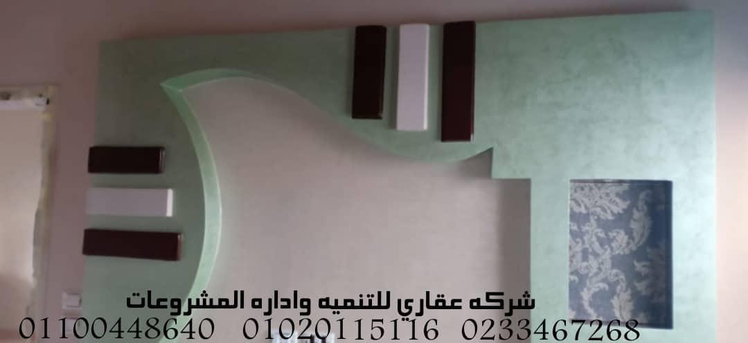 شركات الديكور فى مصر شركة عقاري 01020115116 522712393
