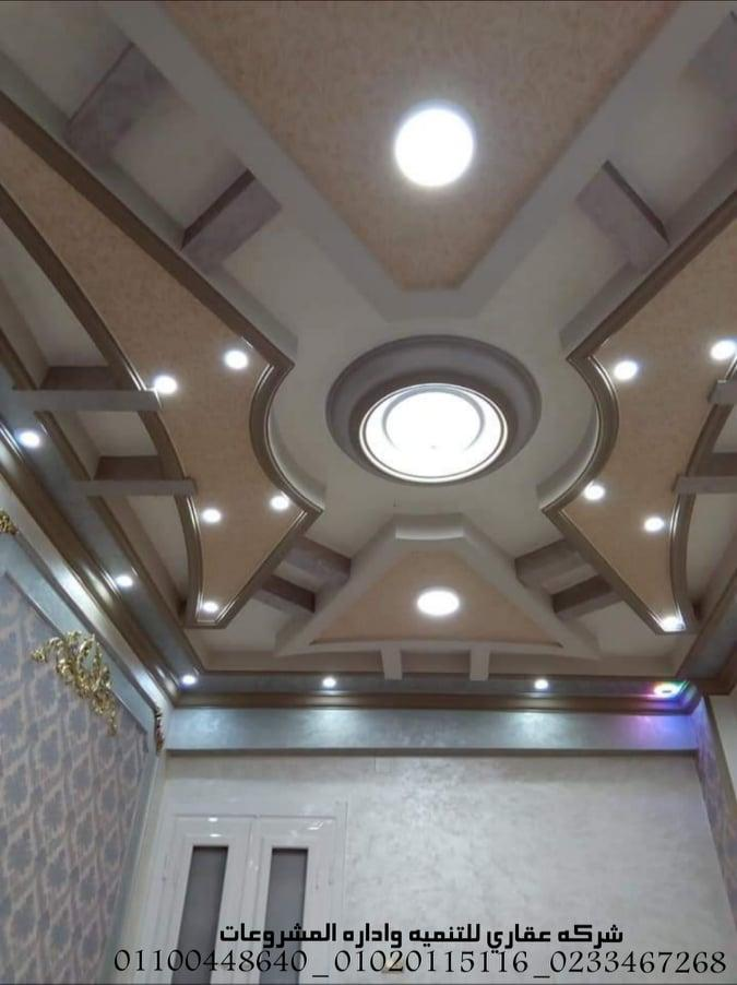 شركات الديكور فى مصر شركة عقاري 01020115116 706444827