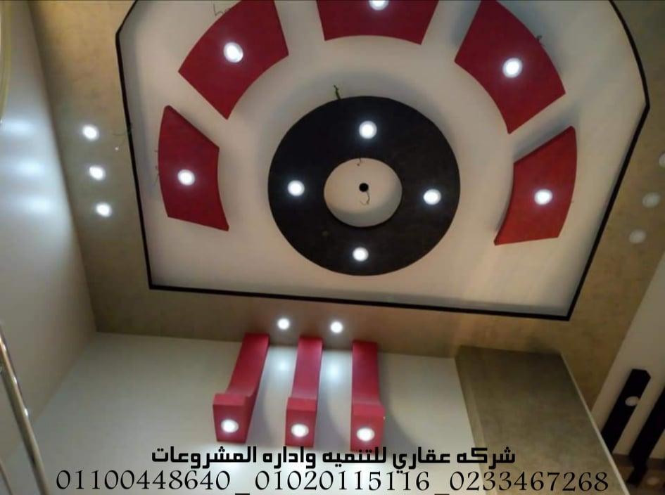 شركة تشطيبات مصرية (شركة عقاري 01020115116 ) 980135073