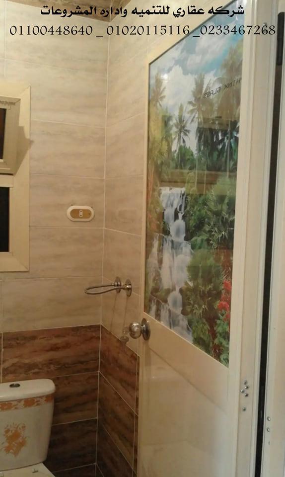 ديكورات حمامات  شركة عقاري  للتنميه واداره المشروعات  (  01020115116 ) 849114585
