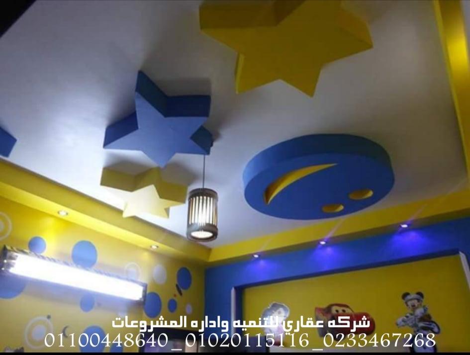 ديكورات غرف نوم اطفال ( شركة عقارى 01100448640 ) 717622868