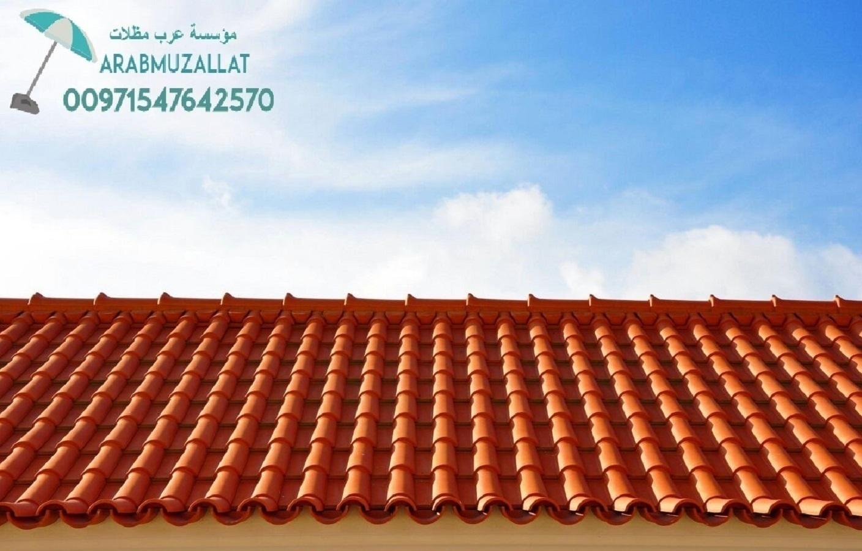 اسعار القرميد البلاستيك فى دبي 00971547642570 330689423