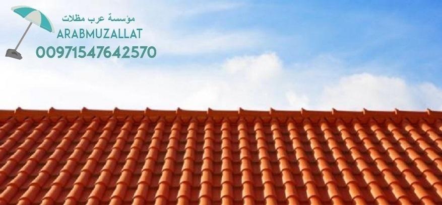 اسعار القرميد البلاستيك فى دبي 00971547642570 756830100